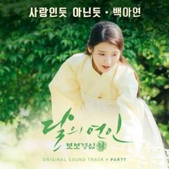 Baek A Yeon (백아연) - A Lot Like Love (사랑인 듯 아닌 듯) Moon Lovers Scarlet Heart Ryeo OST Part 7