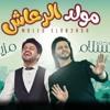 Download يا دنيا هاتي كمان هاتي علي درامز اسلام بسكوتة 2020 Mp3