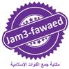 Download سورة يس ياسر الدوسرى Mp3
