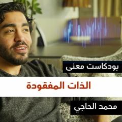 الذات المفقودة | بودكاست معنى مع محمد الحاجي