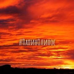 Темно - Оранжевый Закат(Папин Олимпос)
