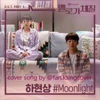 Ha Hyunsang - Moonlight (Be Melodramatic OST) cover song by sweet friday Artwork