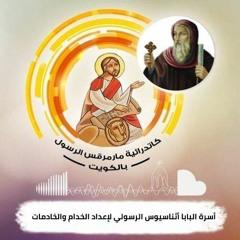 اللاهوت العقيدى - الثالوث القدوس - نوفمبر 2019 - نيافة الأنبا رافائيل