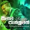Download Seemawa Pannuwath - Rose Alagiyawanna (Remix) | Sinhala DJ Songs | Dj Songs (2020) Mp3