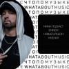 Download Мини-подкаст: Eminem / Новый альбом / Мнения Mp3