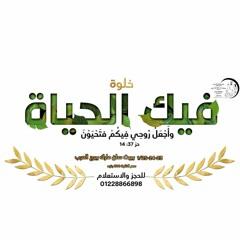 مقدمه خلوه فيك الحياه - ابونا ايليا نجيب - 23 - 1-2020 خلوة فيك الحياه .MP3