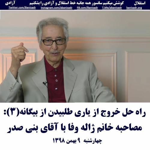 Banisadr 98-11-09=راه حل خروج از یاری طلبیدن از بیگانه(۳): مصاحبه خانم ژاله وفا با آقای بنی صدر