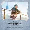Download 이찬솔 (Lee Chan Sol) - Still Fighting It (이태원 클라쓰 - Itaewon Class OST Part 1) Mp3