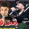 Download مهرجان بنت قلبى  محمود البرنـــــس.mp3 Mp3