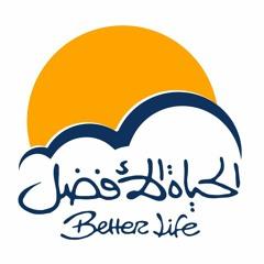 ترنيمة ربي راعي وسلامي - الحياة الأفضل   Raby Raaeya We Salamy - Better Life