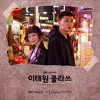 Download 가호 (Gaho) - 시작 (Start Over) [이태원 클라쓰 - Itaewon Class OST Part 2] Mp3