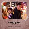 가호 (Gaho) - 시작 (Start Over) [이태원 클라쓰 - Itaewon Class OST Part 2]