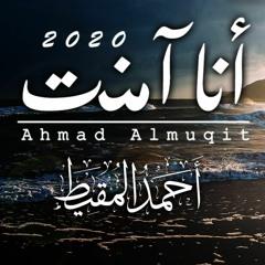 أنا آمنت || أحمد المقيط