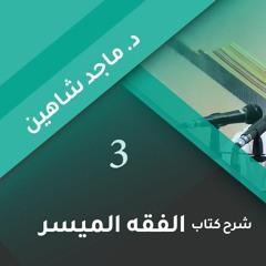 شرح كتاب الفقه الميسر 03   بداية كتاب الطهارة - د. ماجد شاهين