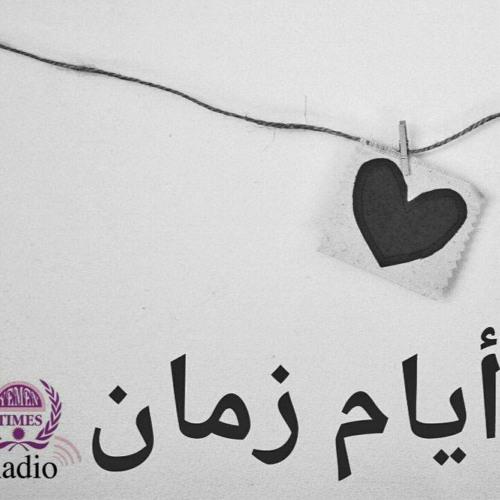 برنامج أيام زمان - راديو يمن تايمز91.9