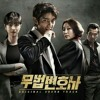 I'll Protect You - Lawless Lawyer OST