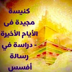 معجزة كنيسة أفسس - سلسلة عظات كنيسة مجيدة - دراسة في رسالة أفسس - العظة الثانية - د. ثروت ماهر