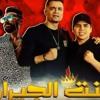Download مهرجان بهوايا انتي قاعده معايا ( بنت الجيران ) حسن(MP3_160K).mp3 Mp3