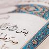 Download تلاوة من سورة يس | للشيخ د.ياسر الدوسري | فجر الخميس ٢٧-٦-١٤٤١هـ Mp3