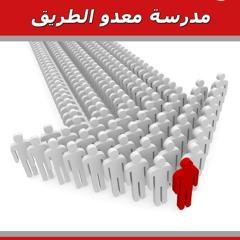 اسماء الرب - د. عماد حسني (مدرسة معدو الطريق أسيوط 2014)