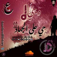 #أناشيد_إسلامية - ألبوم #حي_على_الجهاد 2 نشيد / #أماه_ديني