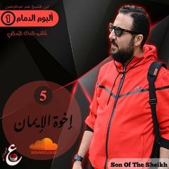 إخوة الإيمان كونوا (5) #ألبوم_الدمام (1) - #أناشيد_إسلامية