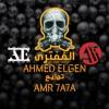 Download المفتري ELMOFTARE || أحمد الجن Ahmed Elgen توزيع عمرو حاحا Amr 7a7a Mp3