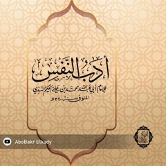 """المجلس """"الاول """"من( أدب النفس) للحكيم الترمذي رحمه الله_رمضان1441"""