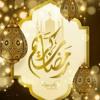 Download دعاء أول يوم من رمضان Mp3