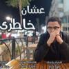 Download ترنيمه عشان خاطري اداء مينا ناصر !Mina nasser ! Mp3