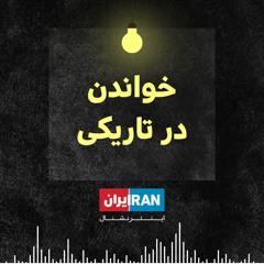 خواندن در تاریکی- سفرنامه ظهیرالدوله به فرنگستان- قسمت دوازده