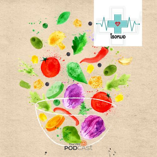 โรงหมอ 2020 EP. 181: อาหารแบบไหนช่วยคลายเครียด