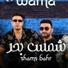 Download واما شمس بحر 2019 Wama shams ba7r_D1BCA7AFAD486F62.mp3 Mp3