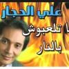 Download تتر نهاية مسلسل متلعبوش بالنار - علي الحجار(MP3_160K)_1.mp3 Mp3