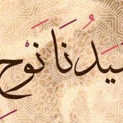 قصة سيدنا نوح وادريس للشيخ نبيل العوضى
