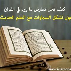 كيف نحل تعارض ما ورد في القرآن حول تشكل السماوات مع العلم الحديث؟