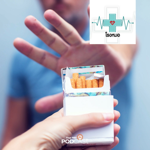 โรงหมอ 2020 EP. 225: วิธีรักษา สำหรับผู้ที่อยากเลิกสูบบุหรี่