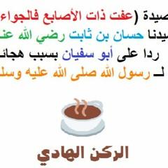 هجاء سيدنا حسان بن ثابت رضD الله لسيدنا أبو سفيان بن حرب بسبب هجائه لرسول الله صلى الله عليه وسلم