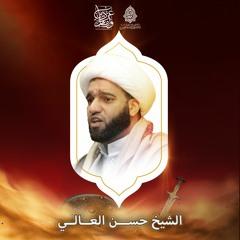المجلس الحسيني - الشيخ حسن العالي - ليلة 1 محرَّم الحرام | 1443هـ | 2021م