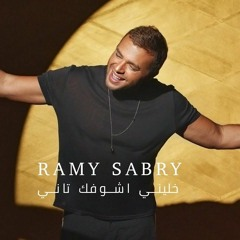 Ramy Sabry - Khaleny Ashofak Tany  رامي صبري - خليني أشوفك تاني