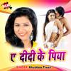 Download Hamar Bhai Banke Naihar Se Eyar Aail Ba Mp3