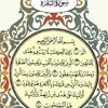 Download سورة البقرة 💛💛- الشيخ أحمد علي العجمي    Surat al Baqara - Shikh Ahmed Alajami Mp3