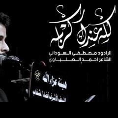 كله عندك كربله    الملا مصطفى السوداني