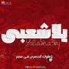 Download اغنية محمد صلاح Mp3