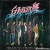 Collab Stage Team Chris Lee - Shut Up And Dance - 闭嘴跳舞Youth With You 3青春有你3Audio.mp3