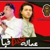 Download اغنية و مزمار عمالة تخبط فيا السفاح حماده الاسمر و محمد عبدالسلام - توزيع محمد أشرف Mp3