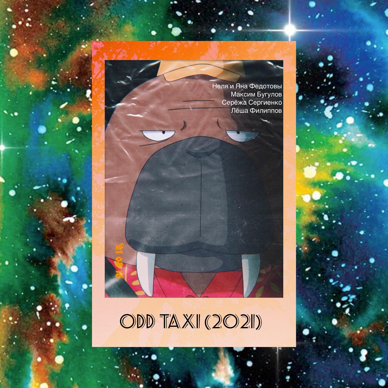 S05E03: аниме Odd taxi [Джармуш, Yakuza и Animal Crossing]