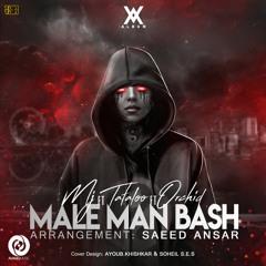 Amir tataloo - Male Man Bash (Ft Sohrab MJ & Orchid)