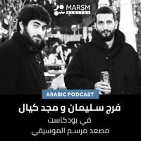 Marsm Music Elevator with Faraj Suleiman and Majd Kayyal