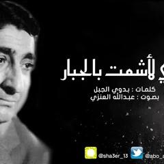 """إني لأشمت بالجبار   بدوي الجبل بصوت """"عبدالله العنزي"""""""